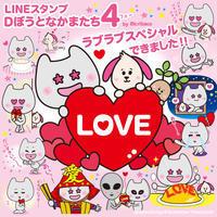 DぼうLINEスタンプ第4弾☆ラブラブスペシャルできました! - グラフィックデザインとイラストレーション☆YukaSuzukiのブログ