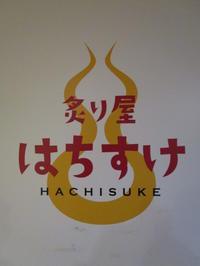 『ひろしま日本酒会』の『にごりの会』を『炙り屋はちすけ』で開催!! - タカシの流浪記