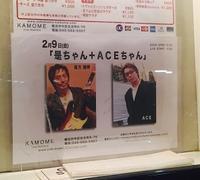 是ちゃん+ACEちゃんライブ - 田園 でらいと