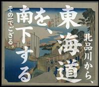 北品川から東海道を行くその1 - お料理王国6  -Cooking Kingdom6-