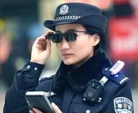 『中国警官:顔認証スマートグラスで旅行者をスキャン』/ 人民日報 - 「つかさ組!」