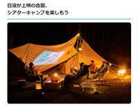 【お知らせ】こいしゆうかさんのHondaキャンプ「プライベート感を満喫! 貸し切りキャンプを楽しみ隊!」 - SAMのLIFEキャンプブログ Doors , In & Out !
