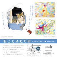 【展覧会】ねこもふたり展 3/3〜3/30 #ねこもふたり - junya.blog(猫×犬)リアリズム絵画