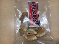 フォーチュン・クッキー - 東松島市ふるさと納税