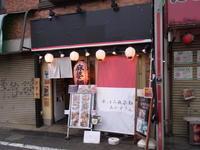辛っとろ麻婆麺あかずきん@祖師ヶ谷大蔵 - 食いたいときに、食いたいもんを、食いたいだけ!