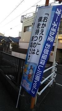 第一不動産コレクション24 - ウンノ整体と静岡の夜