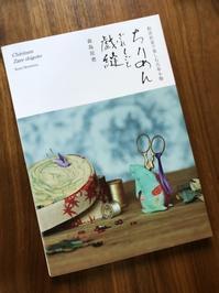 春の本棚『ちりめん戯縫』 - 海の古書店