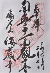 鎌倉、海蔵寺(御朱印) - 想い出
