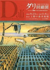 ダリ回顧展 - AMFC : Art Museum Flyer Collection