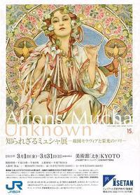 知られざるミュシャ展 - Art Museum Flyer Collection