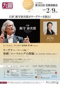 飯守泰次郎指揮/九響 ワーグナー「ニーベルングの指輪」オーケストラル・アドヴェンチャー - klavierの音楽探究