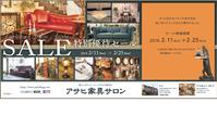 特別優待セール、明日から開催です! - 輸入家具店 アサヒ家具サロンのスタッフblog