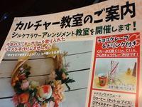 シルクフラワーアレンジメント教室@赤尾商事様 - aile公式ブログ