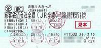 【青春18きっぷ2018年】 - お散歩アルバム・・厳寒の日々