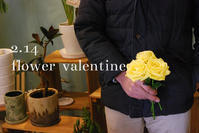2月14日はフラワーバレンタイン🎶 - 花と暮らす店 木花 Mocca