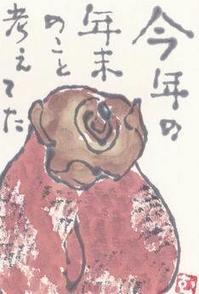 干し柿「今年の年末のこと考えてた」 - ムッチャンの絵手紙日記