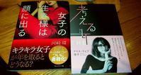 最近買った本 - アラサーからの人生再建プロジェクト~遅咲きのセオリー~