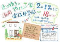 2月17.18日京都市西京区で完成見学会やってます。 - やさしい家 見学会