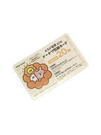 ドーナツ引換カード。 - talk