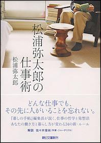 勉強をしないとは、自分が知っている小さな世界にとどまり、何ら進歩がないことだと僕は思います——『松浦弥太郎の仕事術』 - 思索の森と空の群青