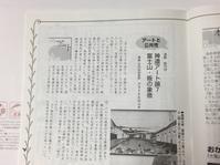連載 「神道アート論」について - 美術・文化社会批評/アライ=ヒロユキのブログ