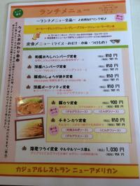 Do you know ニューアメリカン? @燕市 続編 - 化石部の父
