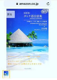 頂いた図書カードで タヒチの本を購入しようとしてみたら、、、 - Life of Chizuru  … ナチュラルにうつくしく、そして笑顔と掃除