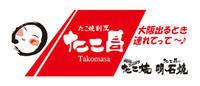 ユーザーツーリングレポート/たこ昌・たこ焼き - motorrad kyoto staff blog