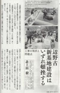 辺野古新基地建設はいずれ頓挫する 〜八方塞がりの沖縄防衛局〜 - 上洛上京物語