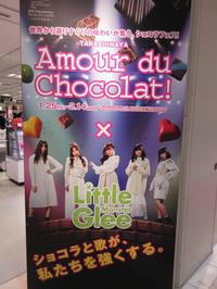【新宿情報】アムール・デュ・ショコラ ~ショコラ大好き~ - 池袋うまうま日記。