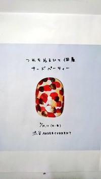 つめをぬるひと個展「サードパーティー」at 渋谷andercurrent - 鴎庵