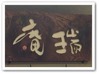 茶道お稽古「夜咄」(よばなし) - カナディアンロッキーで暮らす