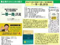 『「一帯一路」詳説』、中国日本商会のメルマガに紹介されました - 段躍中日報