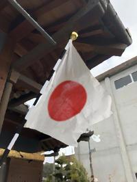 建国記念の日 - フォトグラファー故島永幸のweblog
