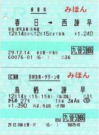 9142JR九州の株主優待券(平成29年通期) - 乗り物系株主優待券(ほか)の画像を紹介