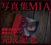 MIAちゃんの写真集 - お料理王国6  -Cooking Kingdom6-