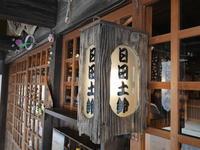 豆田町散策♪ - ワカバノキモチ 朝暮日記