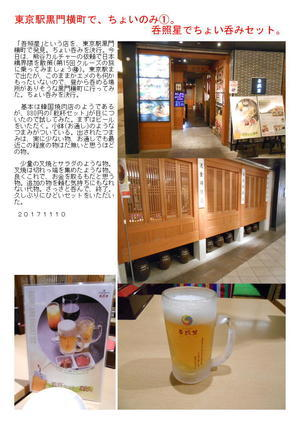 東京駅黒門横町で、ちょいのみ①。呑照星でちょい呑みセット。