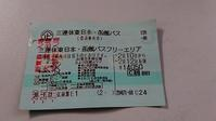 三連休東日本・函館パスでおでかけ<埼玉スタジアムへ> - 小さな幸せにっき