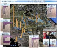 水郷湖沼や川にたまる放射性セシウム/こちら原発取材班東京新聞 - 瀬戸の風