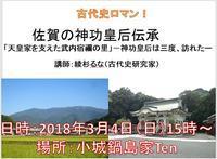 佐賀県小城鍋島家Tenカフェにて歴史講座があります - ひもろぎ逍遥