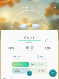 ポケモンGO日記69 色違いポケモン見つけた - Let's get started