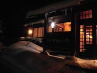 こんもり新雪いっぱいの旅館つちいで@群馬県 片品村 - Meenaの日記