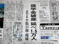藤田八束の鉄道写真@奨学金破産が大問題、その制度を考える・・・若者教育の必要性とその効果的方法 - 藤田八束の日記