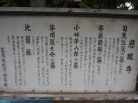 慈眼寺(芥川龍之介墓)東京都豊島区巣鴨 - 好きなものを好きなだけ