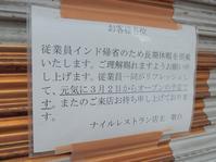 ナイルレストラン@東銀座 - MusicArena