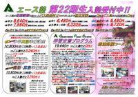 【チラシ】春期講習会受付中 - エース塾青森校ブログ
