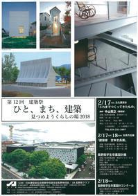 2018建築祭のお知らせ - 安曇野建築日誌