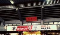 Yohito Teraoka BIRTHDAY LIVE 50歳50祭♫ - happy time