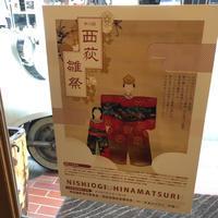 西荻雛祭り 開催 - トライフル・西荻窪・時計修理とアンティーク時計の店